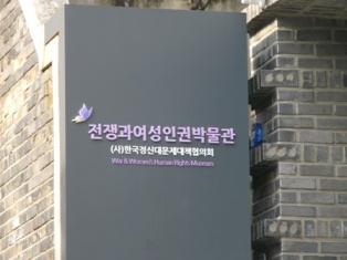 戦争と女性の人権博物館