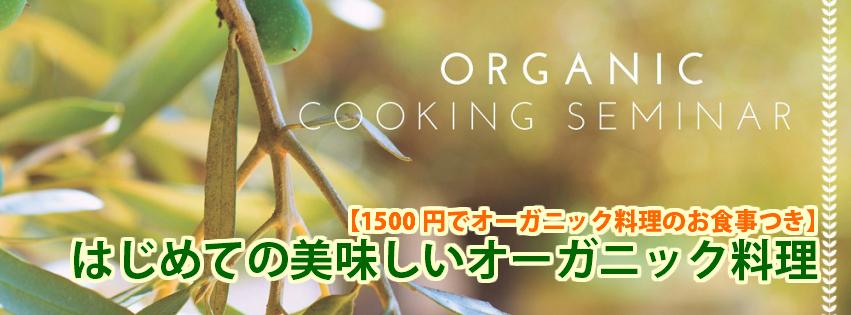 dc1b9a5a2315b GWの開催はあと明日と3日と5日の3日間!! 美味しく楽しいオーガニックの和を広げるために、 頑張ります~