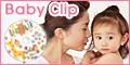 お子様の映像記録 Baby Clip