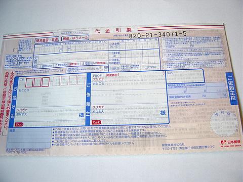 郵政民営化