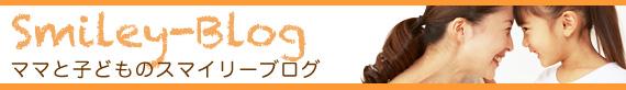 スマイリーマムブログ