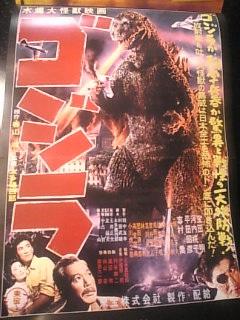 Godzilla3.jpg