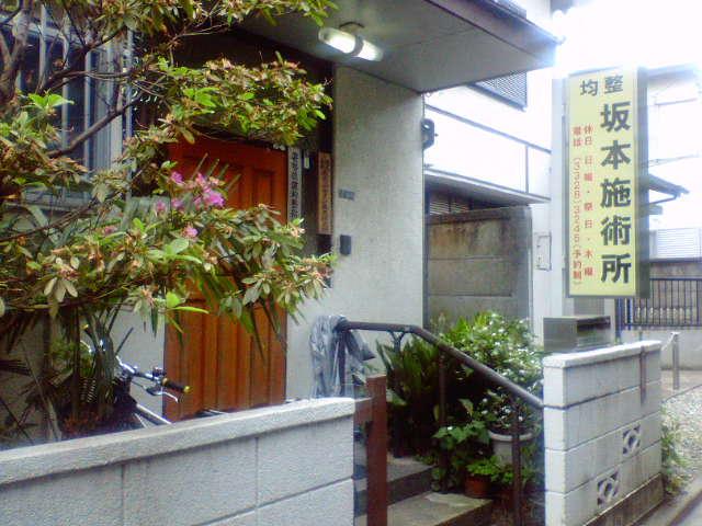 坂本施術所