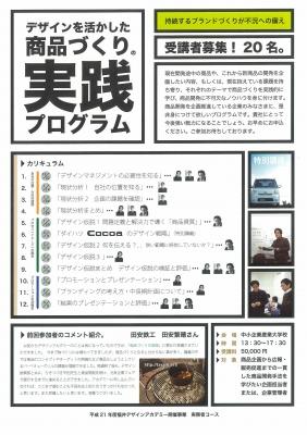 福井デザインアカデミー