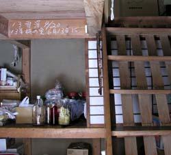 飯山の叔父の蔵