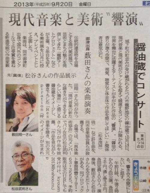 0920神戸新聞記事