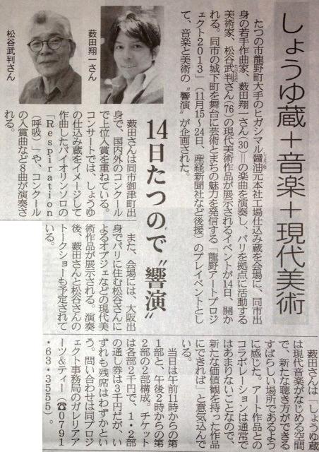 1004産経新聞響演記事