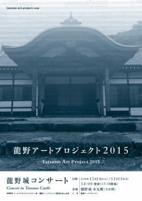 TatsunoArtProject2015