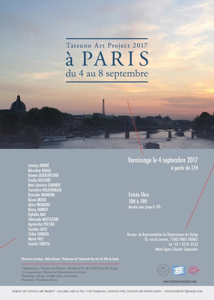 龍野アートプロジェクト2017 in パリ
