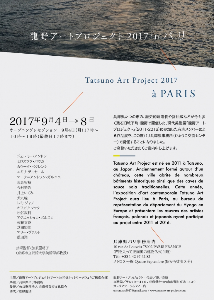 龍野アートプロジェクト2017 パリ