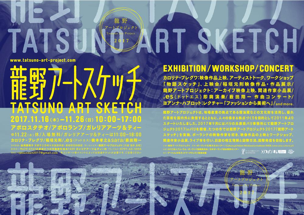 龍野アートプロジェクト2017 龍野アートスケッチ