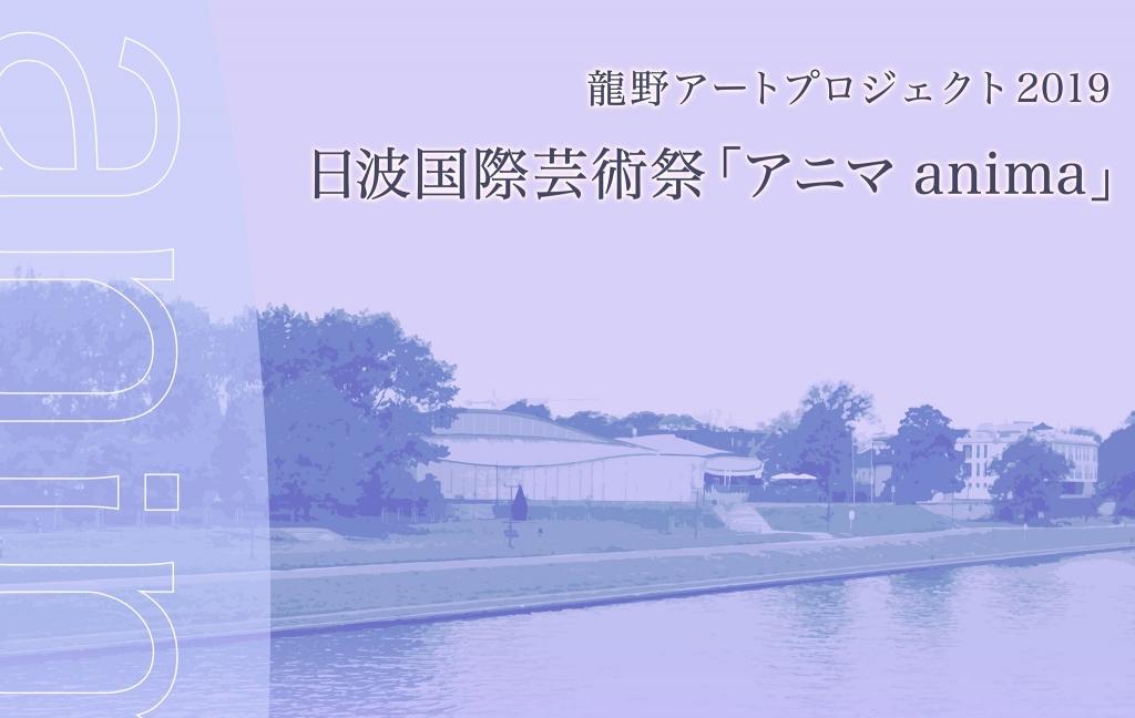 龍野アートプロジェクト2018
