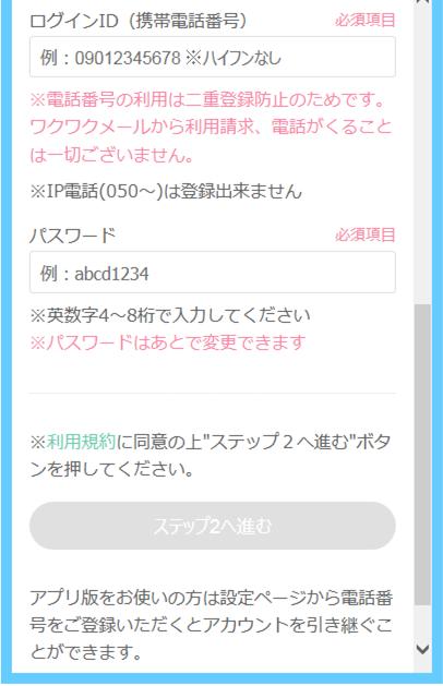 ワクワクメール登録画面