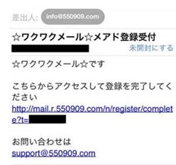 ワクワクメール携帯メールアドレス受付画面