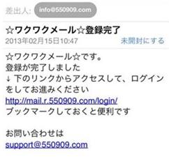ワクワクメール登録完了画面