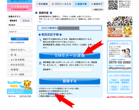 ミントC!Jメール登録方法