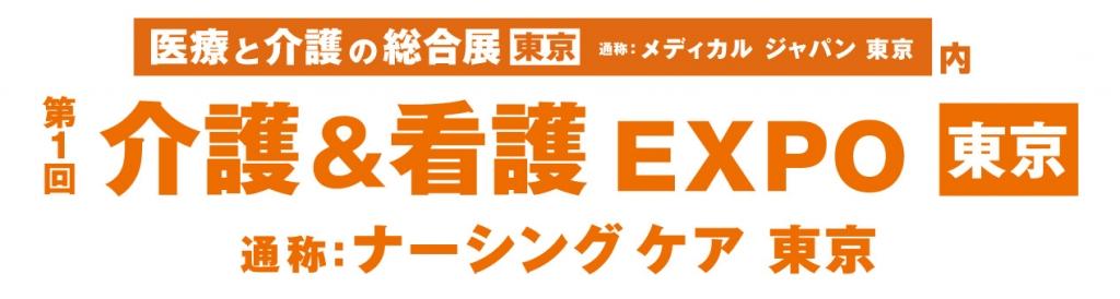 第1回介護&看護EXPO東京