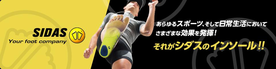 あらゆるスポーツ、そして日常生活においてさまざまな効果を発揮!それがシダスのインソール!!