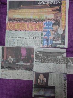 スポーツ紙.jpg