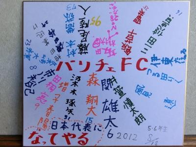 2012_0819色紙0015.JPG