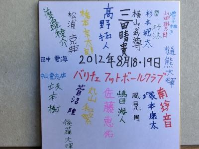 2012_0819色紙0016.JPG
