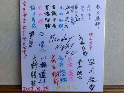 2012_0826色紙0008.JPG