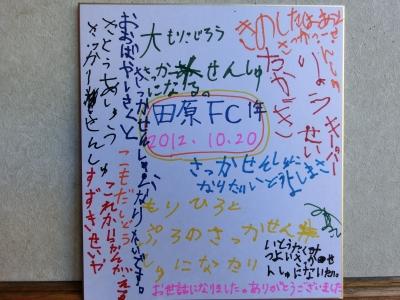 2012_1021色紙0011.JPG