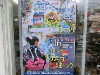 2013_0704色紙0011.JPG