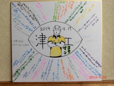 2014_0420色紙0018.JPG