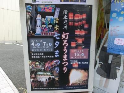2014_0704色紙0002.JPG
