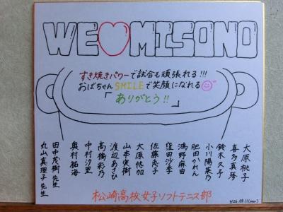 2014_0812色紙0006.JPG