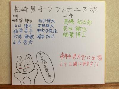 2015_0531色紙0022.JPG