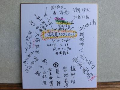 2017_03190023.JPG