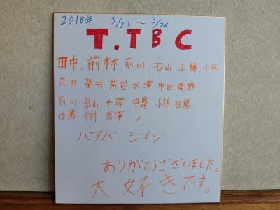 2018_03260007.JPG