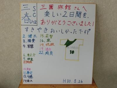 2018_08260010.JPG