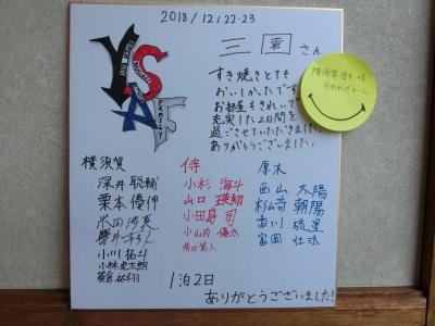 2018_12230021.JPG