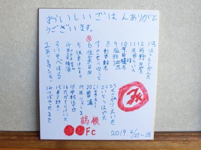 2019_04280013.JPG