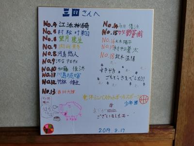 2019_08180019.JPG