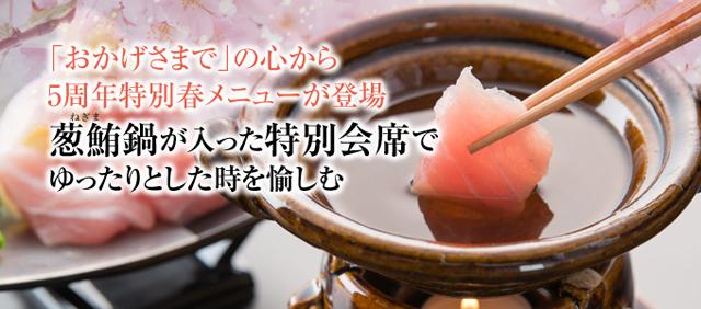 5周年特別春メニューが登場!