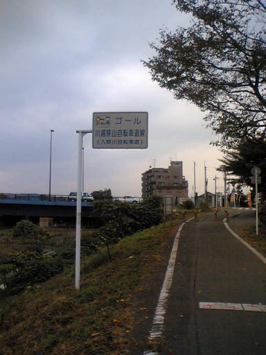 入間川CR終点