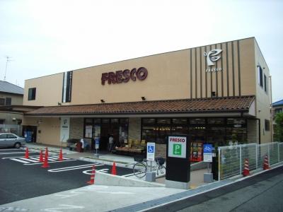 フレスコ(熊野町)