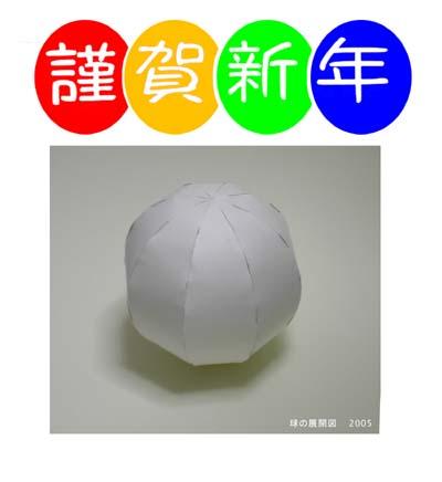 球の展開図