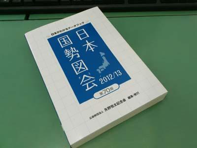 2012/13国勢図絵