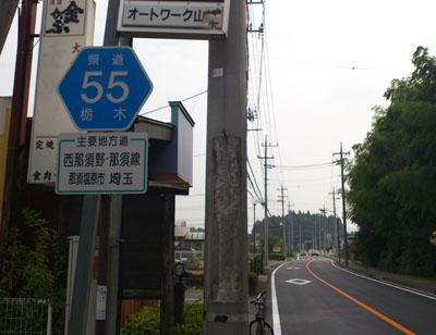 081103栃木の埼玉