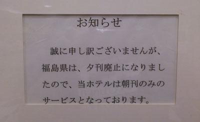 081109福島県夕刊廃止