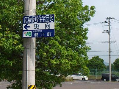 081203仮設の浪江町