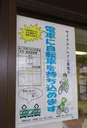 081214サイクルトレイン福島交通A