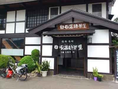 12081305白石温麺茶屋外観
