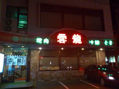 12081412雲龍外観