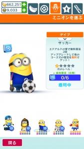 コスチューム・サッカー02